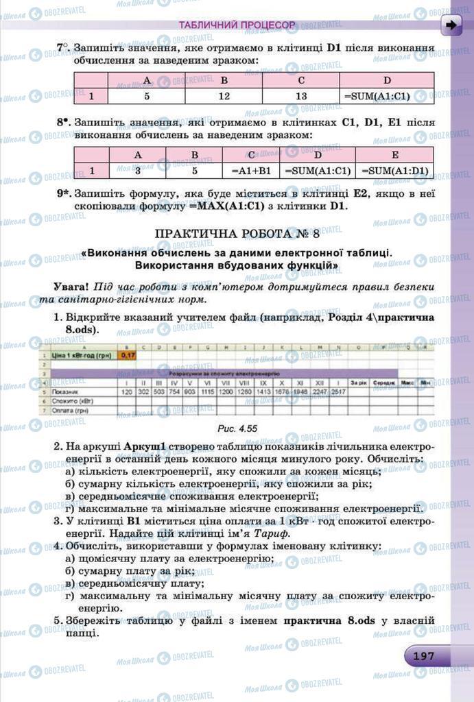 Учебники Информатика 7 класс страница 197