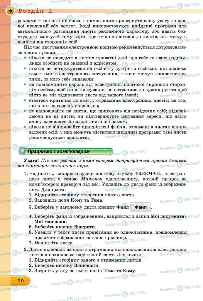 Підручники Інформатика 7 клас сторінка 20
