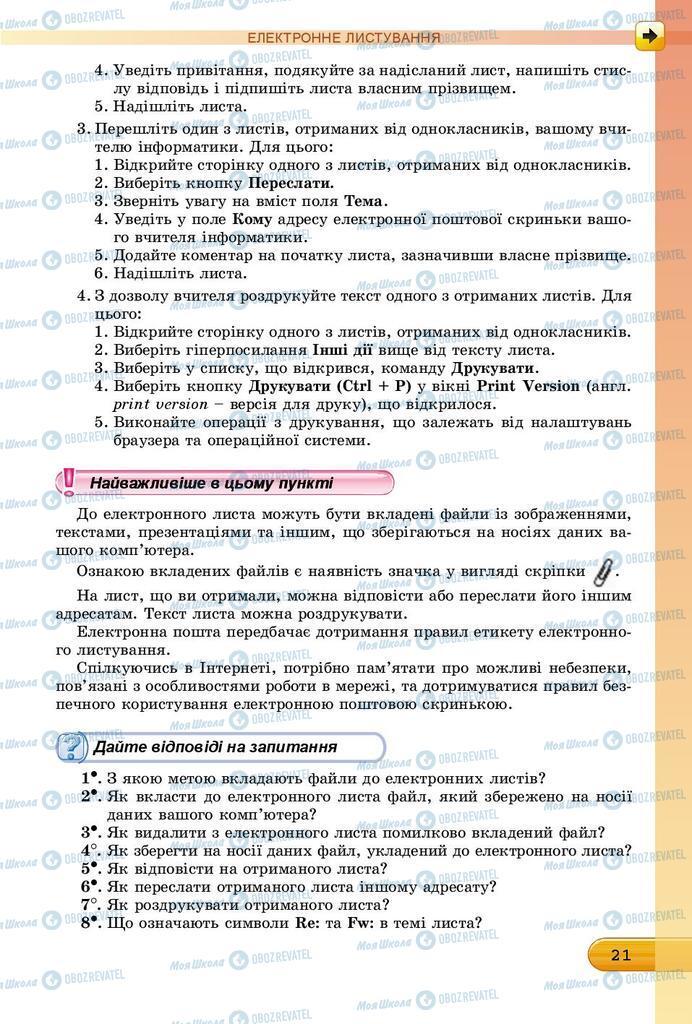 Підручники Інформатика 7 клас сторінка 21