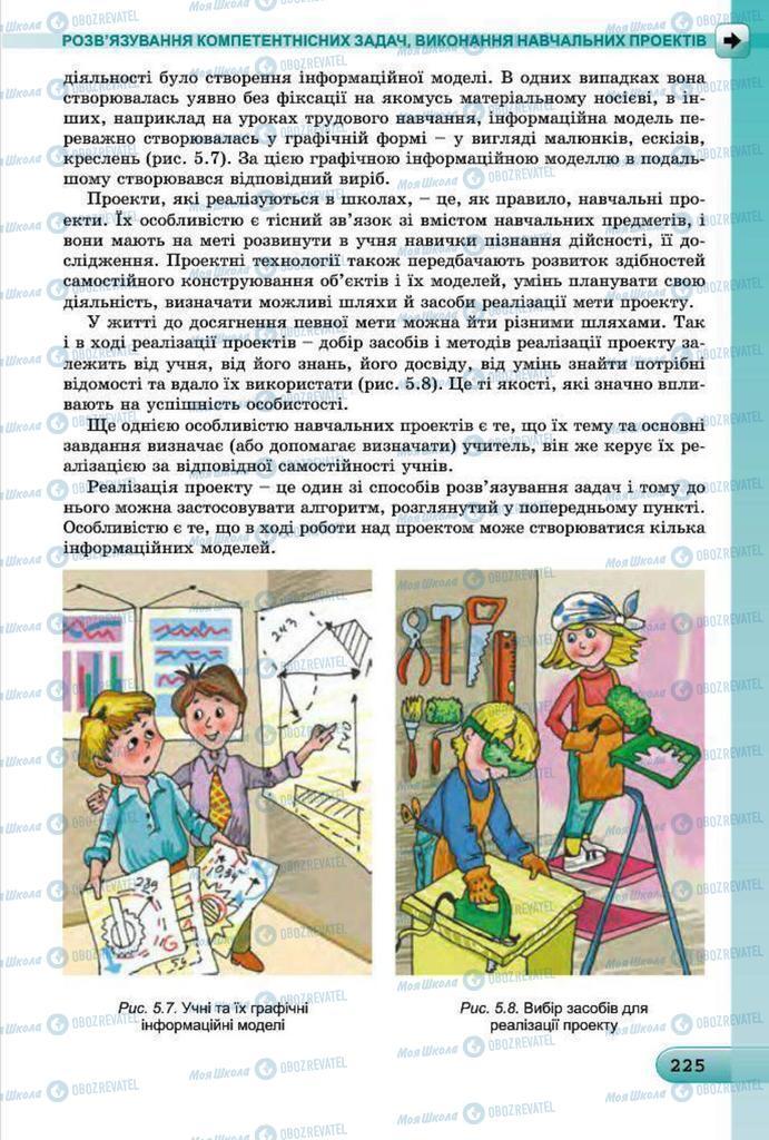 Підручники Інформатика 7 клас сторінка  225