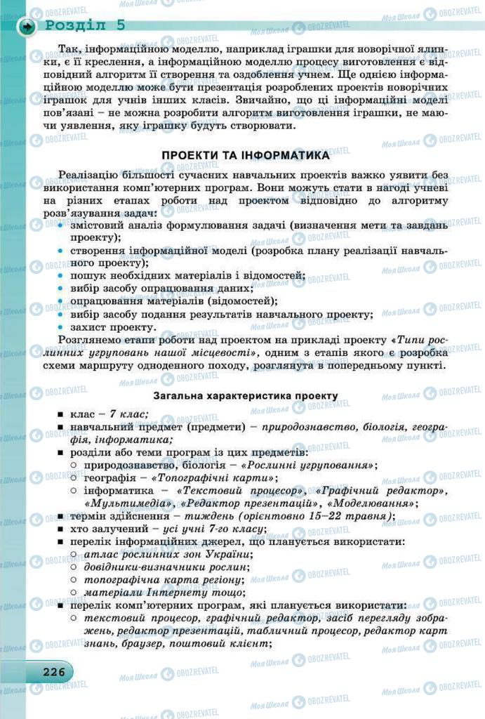 Підручники Інформатика 7 клас сторінка 226