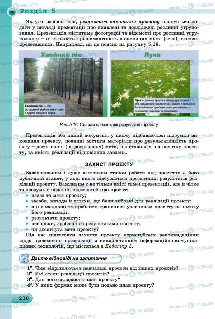 Підручники Інформатика 7 клас сторінка 230