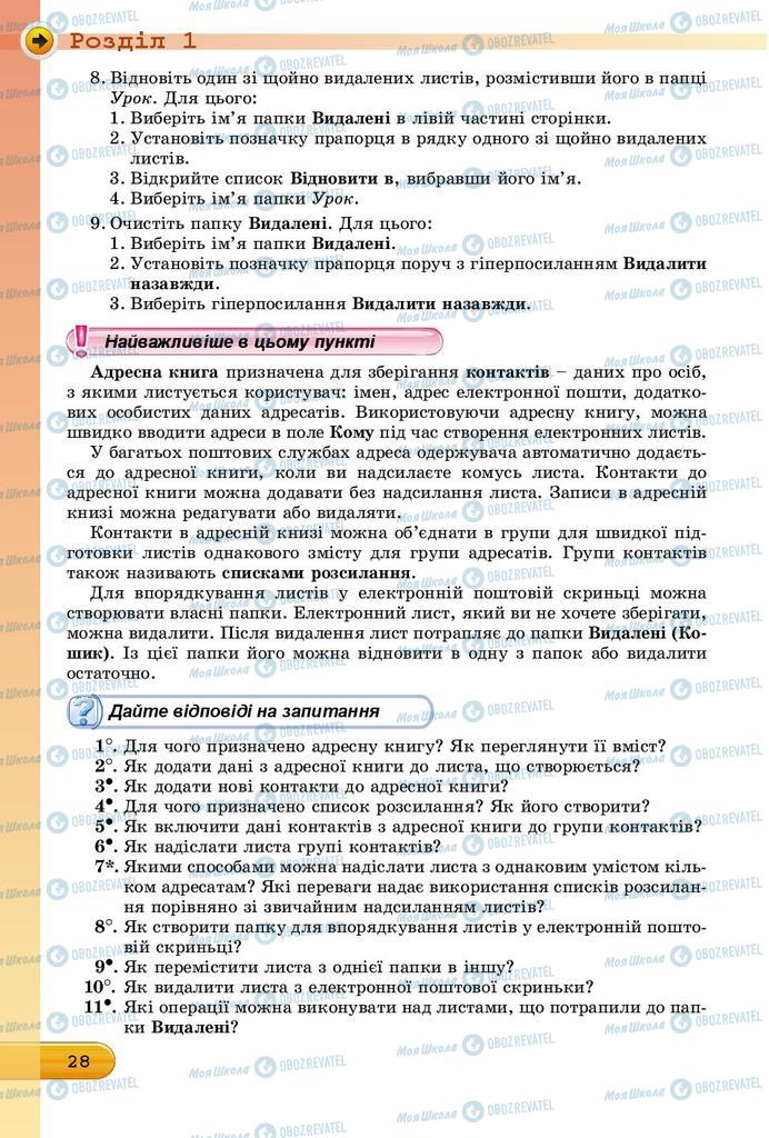 Учебники Информатика 7 класс страница 28