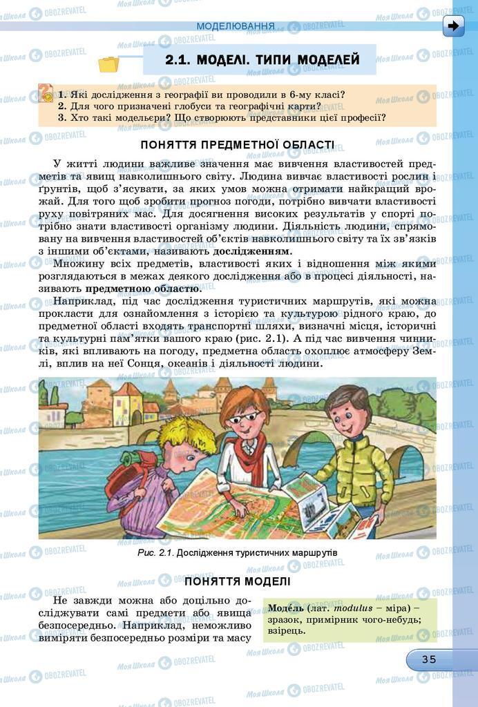 Підручники Інформатика 7 клас сторінка 35