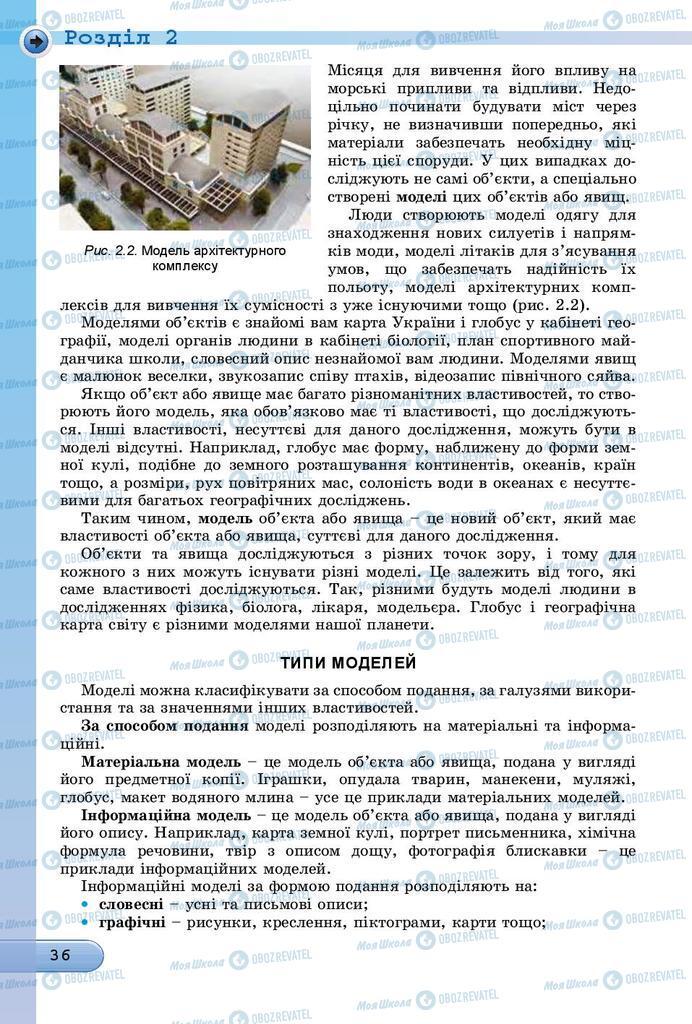 Підручники Інформатика 7 клас сторінка  36