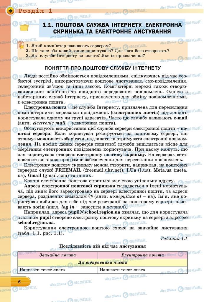 Підручники Інформатика 7 клас сторінка 6