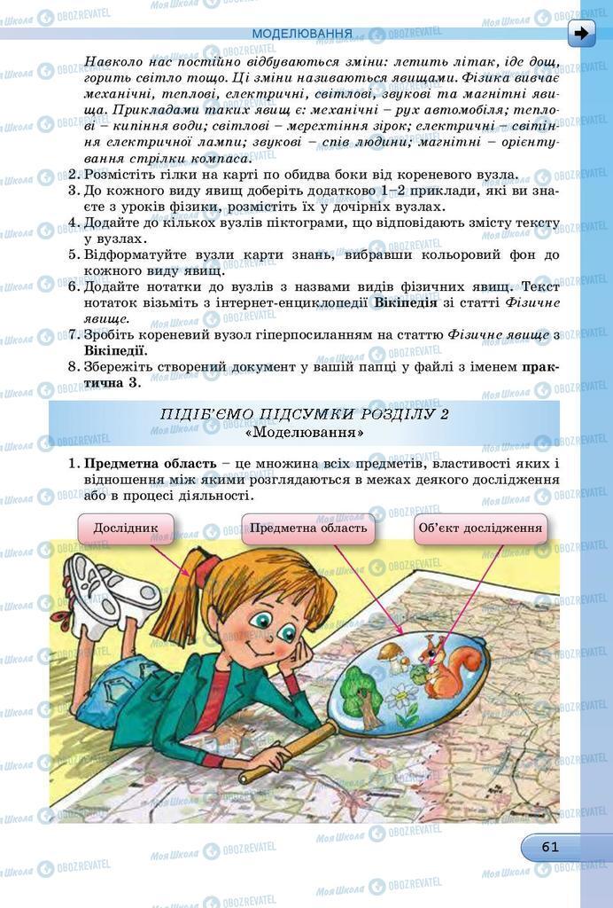 Учебники Информатика 7 класс страница 61