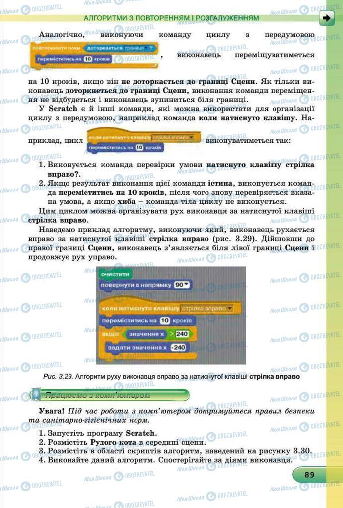 Підручники Інформатика 7 клас сторінка 89