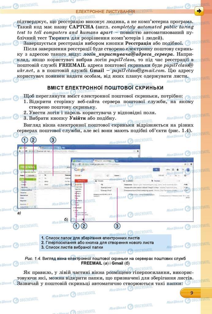 Підручники Інформатика 7 клас сторінка 9