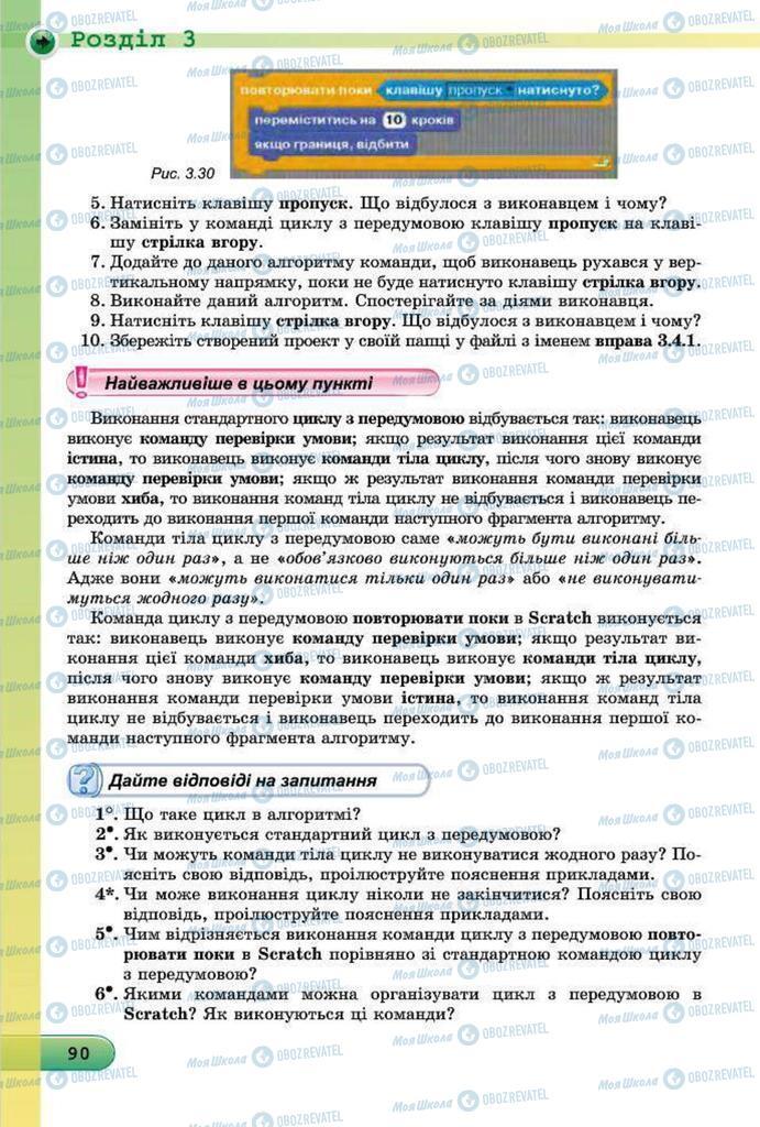 Учебники Информатика 7 класс страница 90