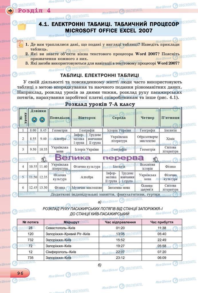Підручники Інформатика 7 клас сторінка 96
