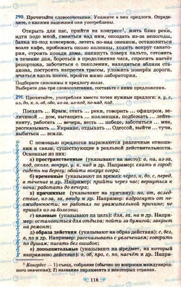 Підручники Російська мова 7 клас сторінка  118