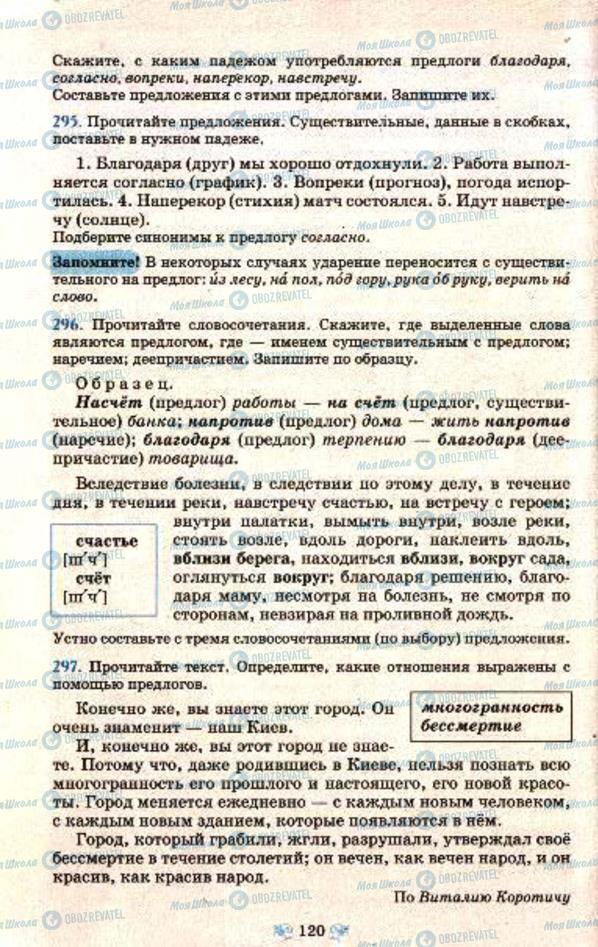 Підручники Російська мова 7 клас сторінка 120