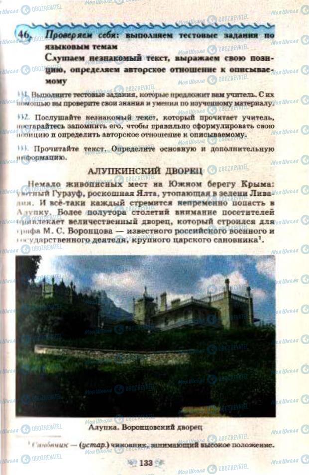 Підручники Російська мова 7 клас сторінка  133