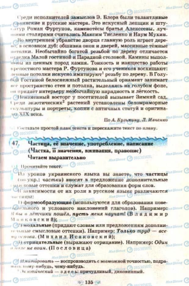 Учебники Русский язык 7 класс страница  135