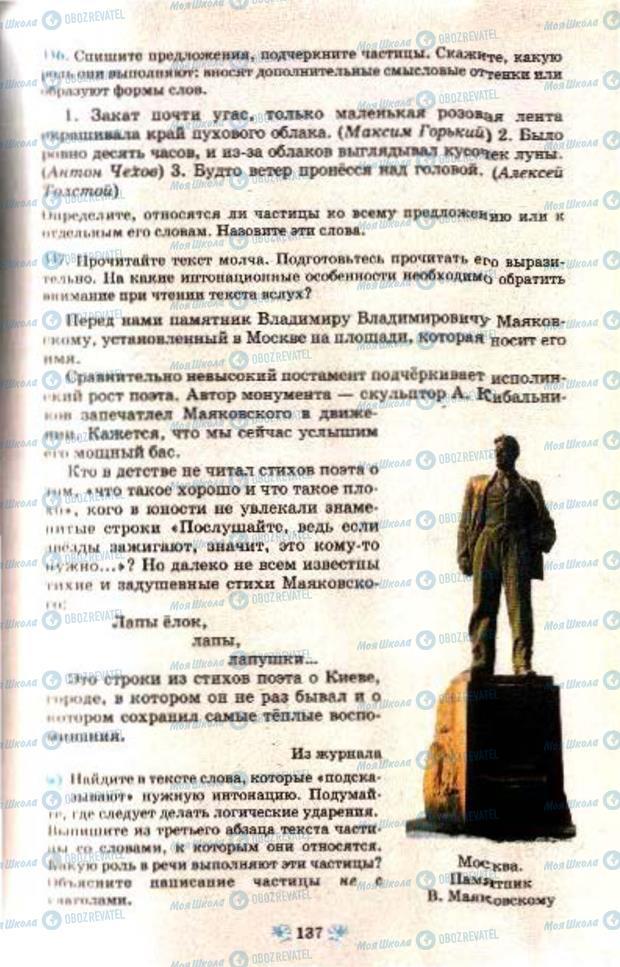 Учебники Русский язык 7 класс страница 137