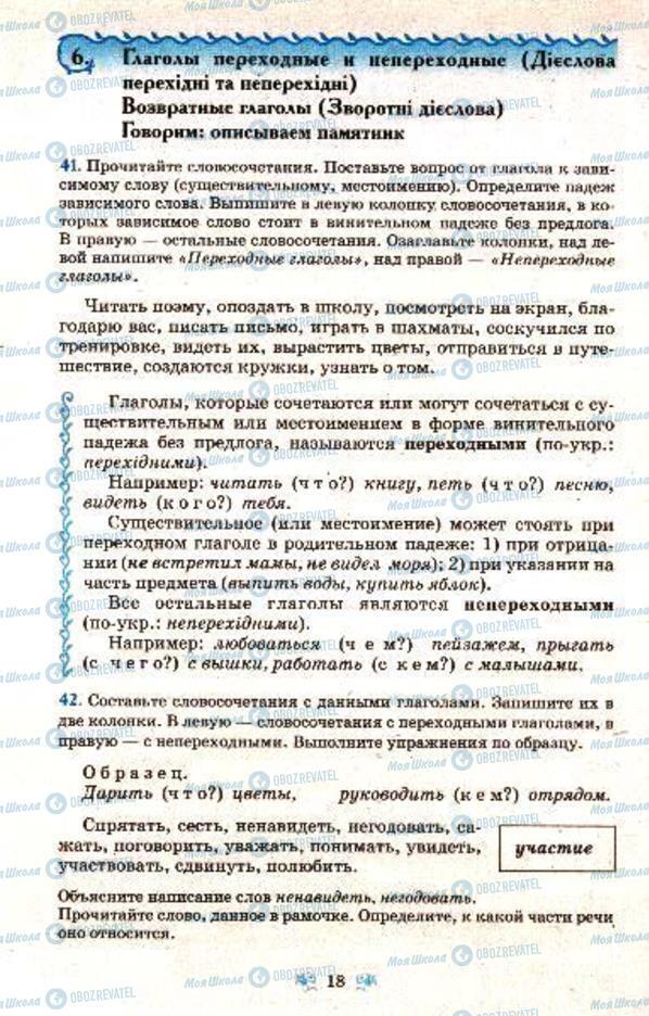 Учебники Русский язык 7 класс страница 18