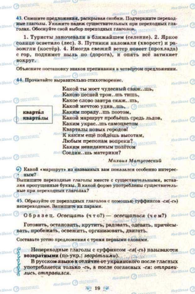 Учебники Русский язык 7 класс страница  19