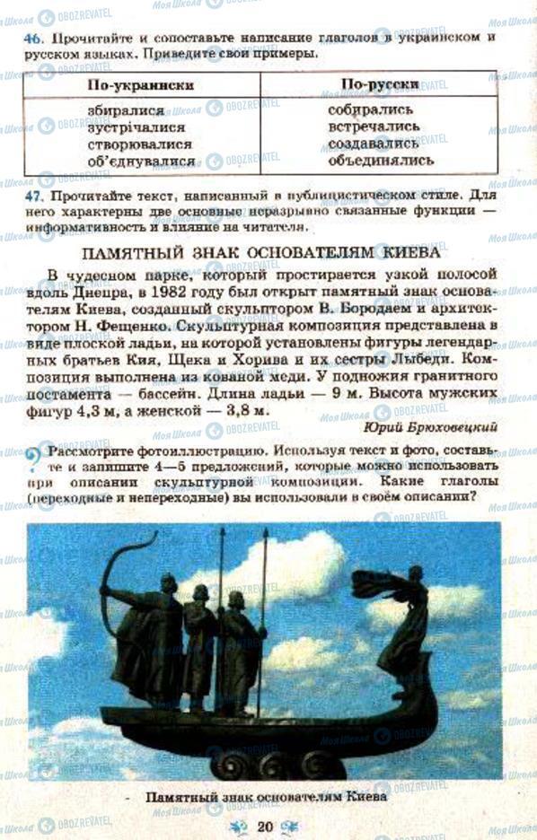 Учебники Русский язык 7 класс страница 20