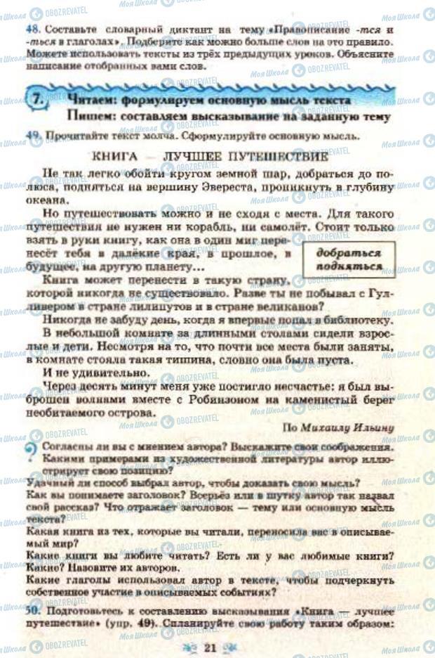 Учебники Русский язык 7 класс страница  21