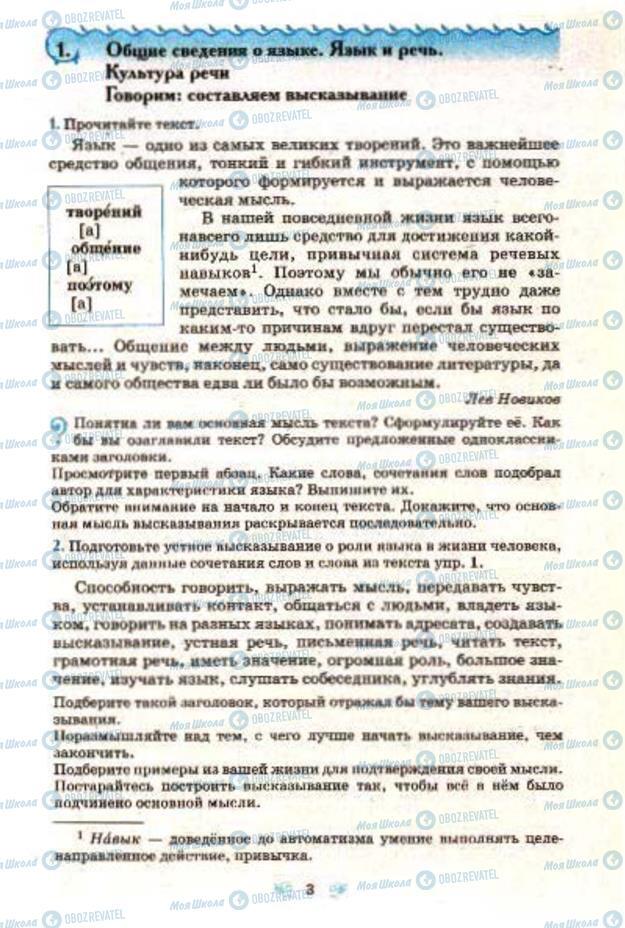 Учебники Русский язык 7 класс страница  3