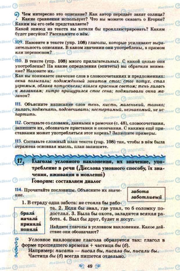 Підручники Російська мова 7 клас сторінка  49