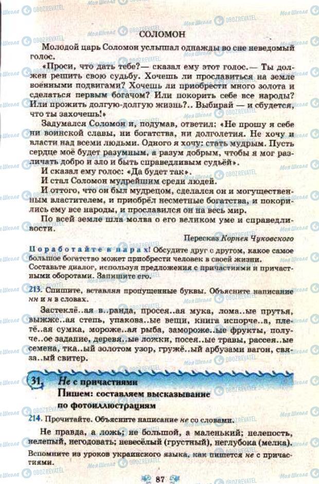 Учебники Русский язык 7 класс страница  87