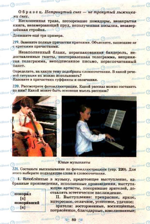 Учебники Русский язык 7 класс страница 89
