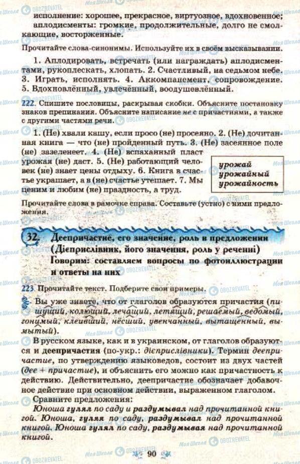 Учебники Русский язык 7 класс страница  90