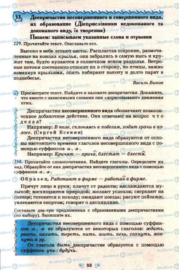 Учебники Русский язык 7 класс страница  93