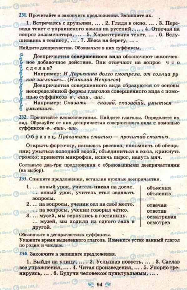 Учебники Русский язык 7 класс страница  94