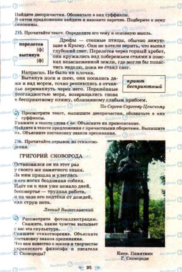 Учебники Русский язык 7 класс страница 95