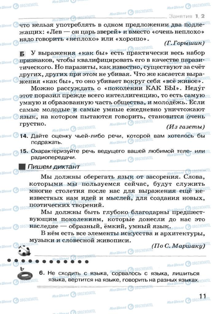 Учебники Русский язык 7 класс страница 11