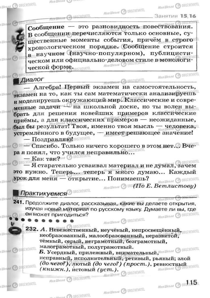 Підручники Російська мова 7 клас сторінка 115