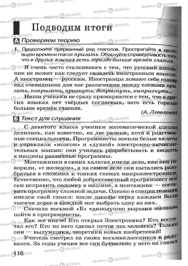 Учебники Русский язык 7 класс страница  116