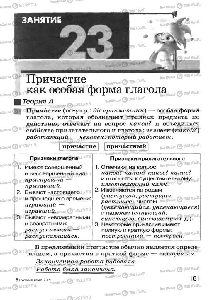 Учебники Русский язык 7 класс страница  161