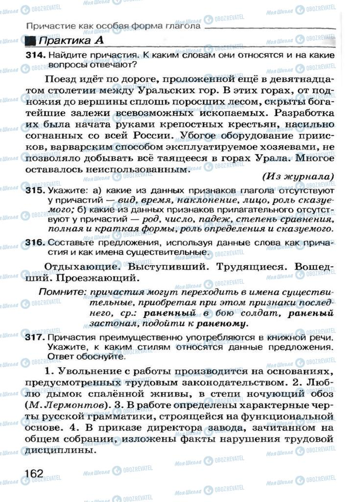 Учебники Русский язык 7 класс страница  162