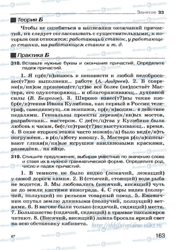 Підручники Російська мова 7 клас сторінка 163