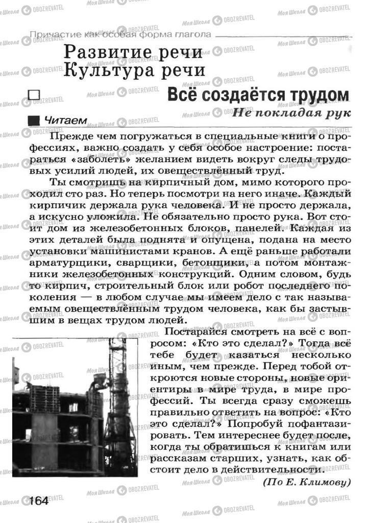 Учебники Русский язык 7 класс страница 164