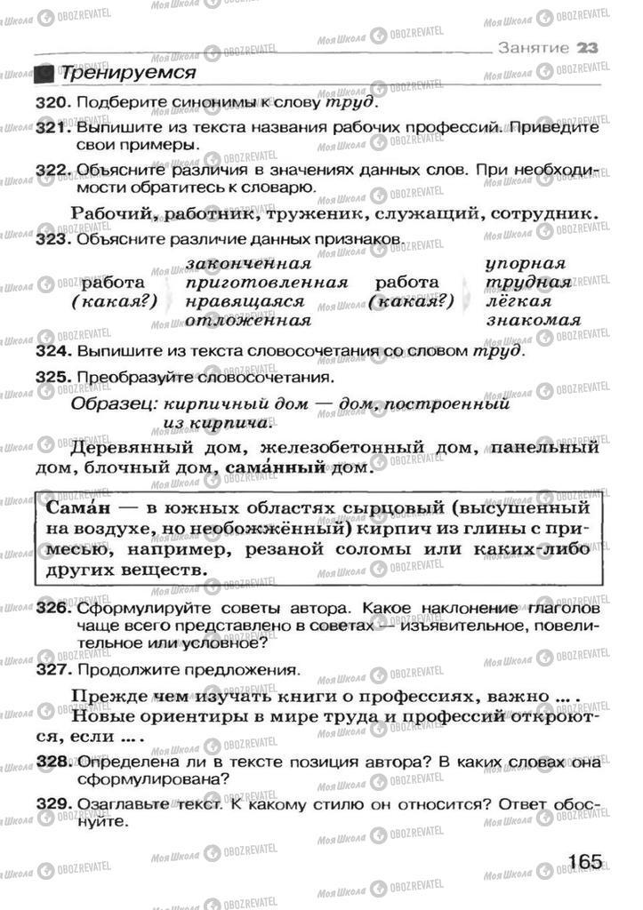 Учебники Русский язык 7 класс страница 165