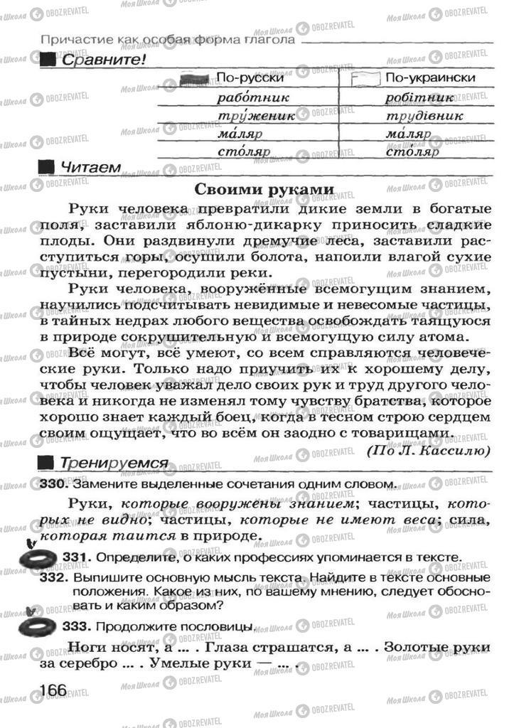 Учебники Русский язык 7 класс страница 166