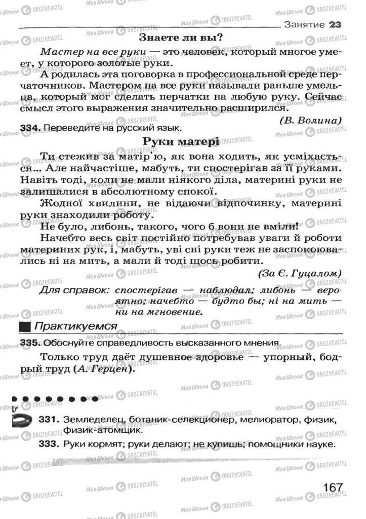 Учебники Русский язык 7 класс страница 167