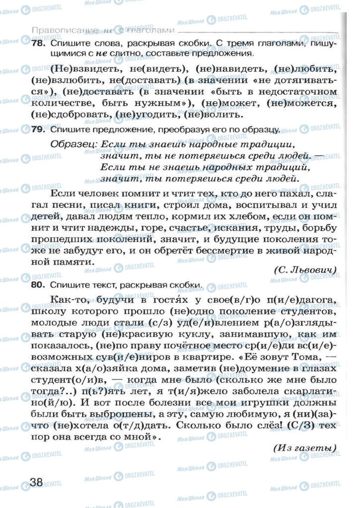 Підручники Російська мова 7 клас сторінка  38