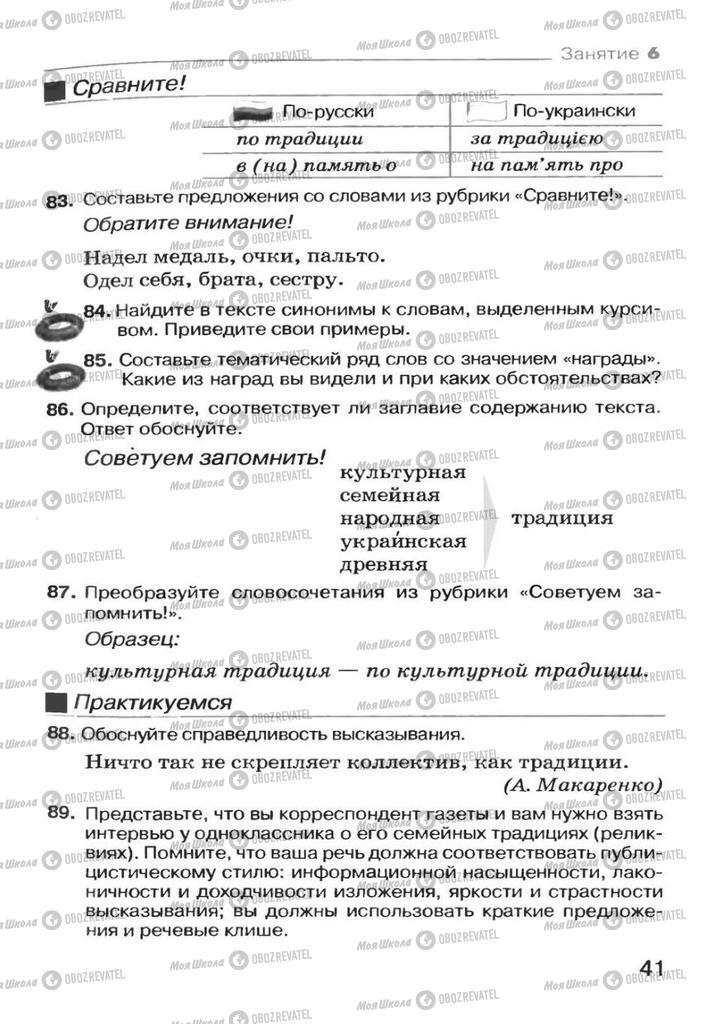 Підручники Російська мова 7 клас сторінка 41