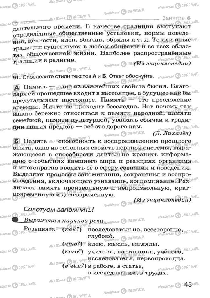 Підручники Російська мова 7 клас сторінка 43