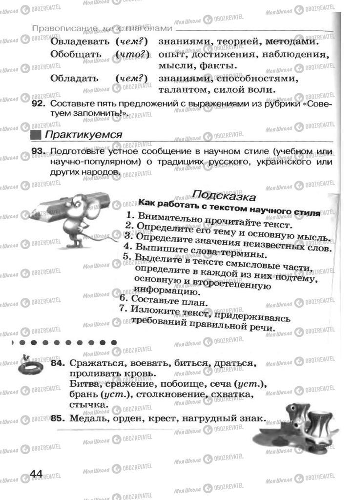 Підручники Російська мова 7 клас сторінка 44