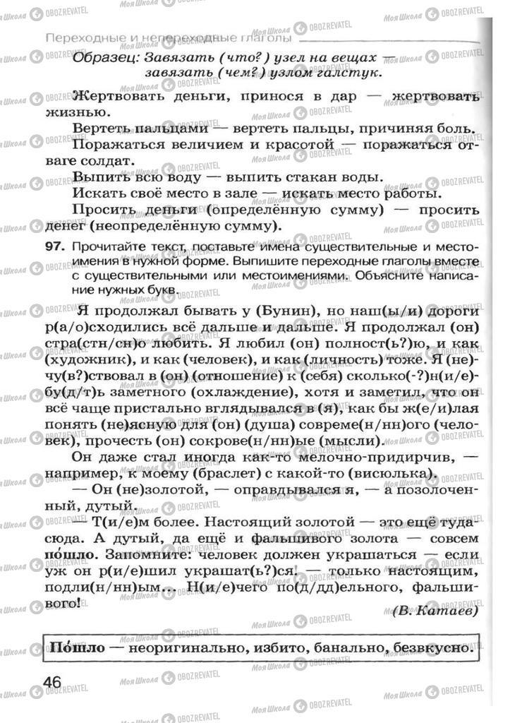 Підручники Російська мова 7 клас сторінка  46