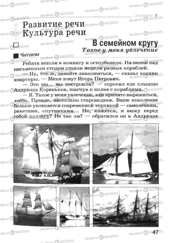 Підручники Російська мова 7 клас сторінка 47