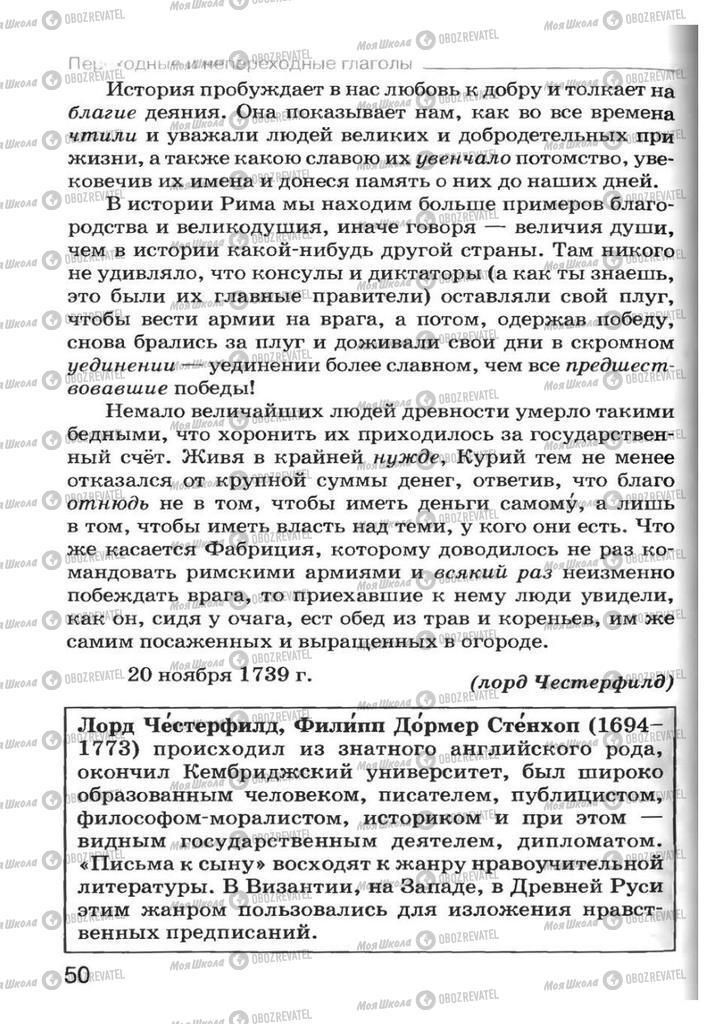 Підручники Російська мова 7 клас сторінка 50