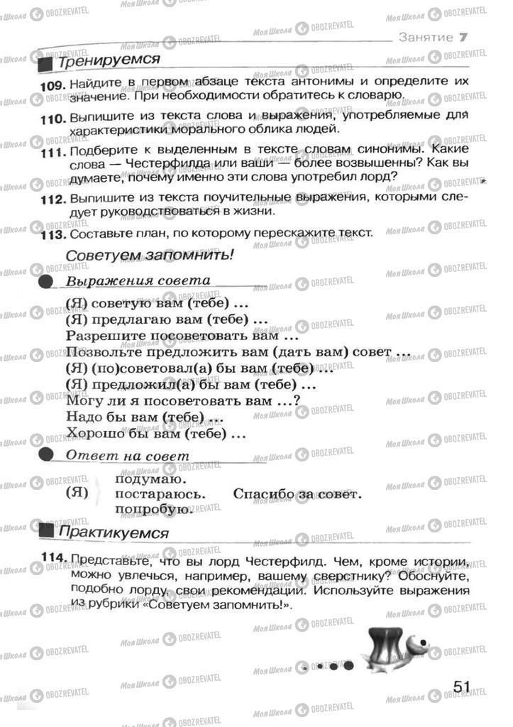 Підручники Російська мова 7 клас сторінка 51